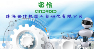 珠海安作机器人自动化有限公司 _才通国际人才网_job001.cn