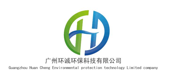 广州环诚环保科技有限公司