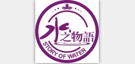 中山市水之物语生活用品有限公司