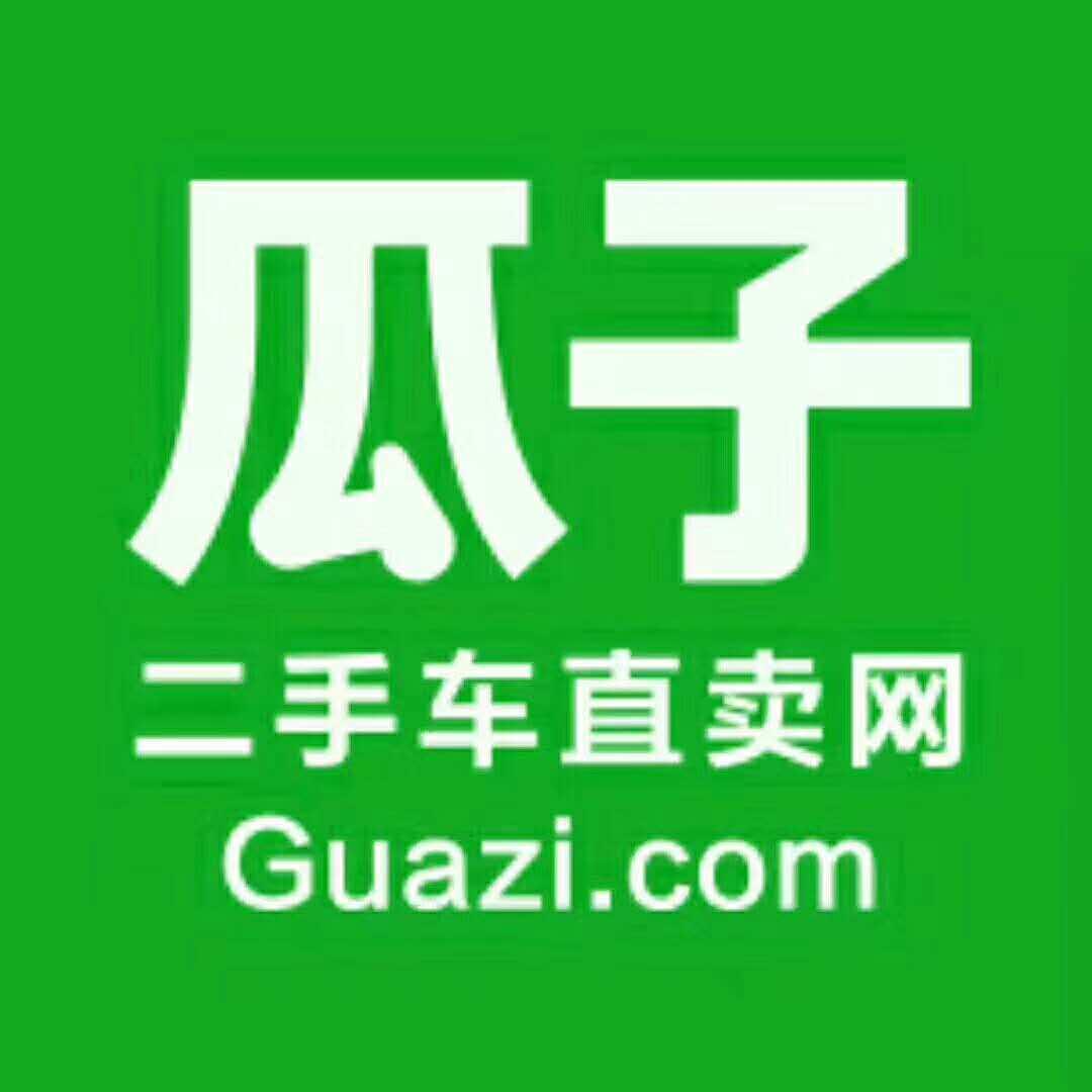 瓜子汽车服务(天津)有限公司(中山分公司)_才通国际人才网_job001.cn