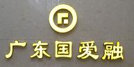 广东国爱融企业管理有限公司