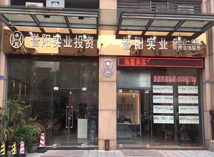 中山市誉阳实业投资有限公司