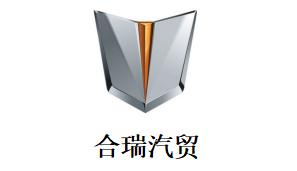 佛山市合瑞汽车销售服务有限公司_才通国际人才网_job001.cn