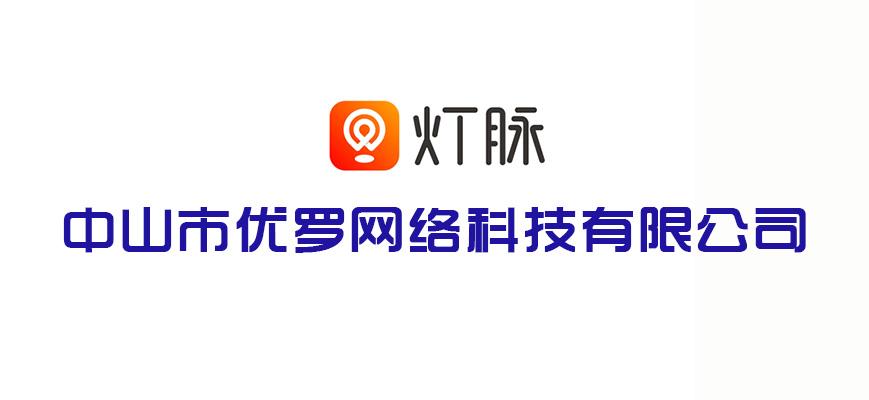 中山市优罗网络科技有限公司_国际人才网_job001.cn