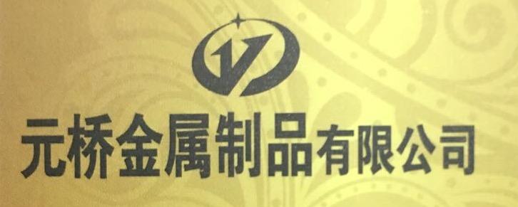 中山市元桥金属制品有限公司_才通国际人才网_job001.cn