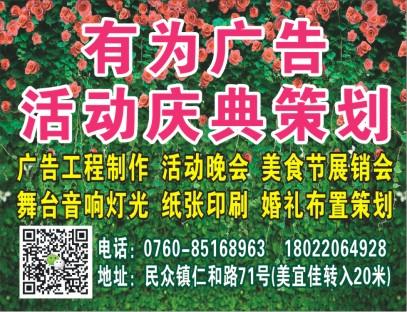 中山市有为广告设计有限公司_才通国际人才网_job001.cn