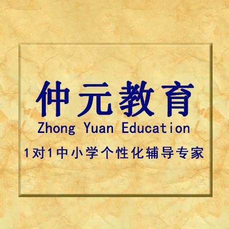 中山仲元教育培训中心_国际人才网_job001.cn