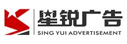 中山市星锐广告有限公司 _国际人才网_job001.cn