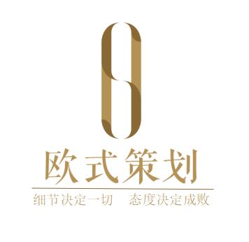 珠海市欧式文化传播有限公司中山分公司_才通国际人才网_job001.cn
