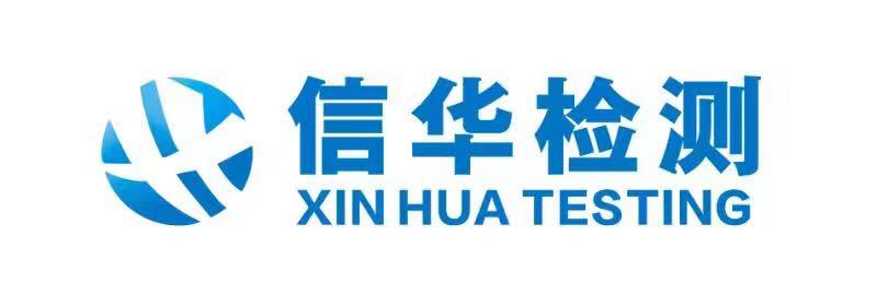中山市信华检测技术有限公司_才通国际人才网_job001.cn