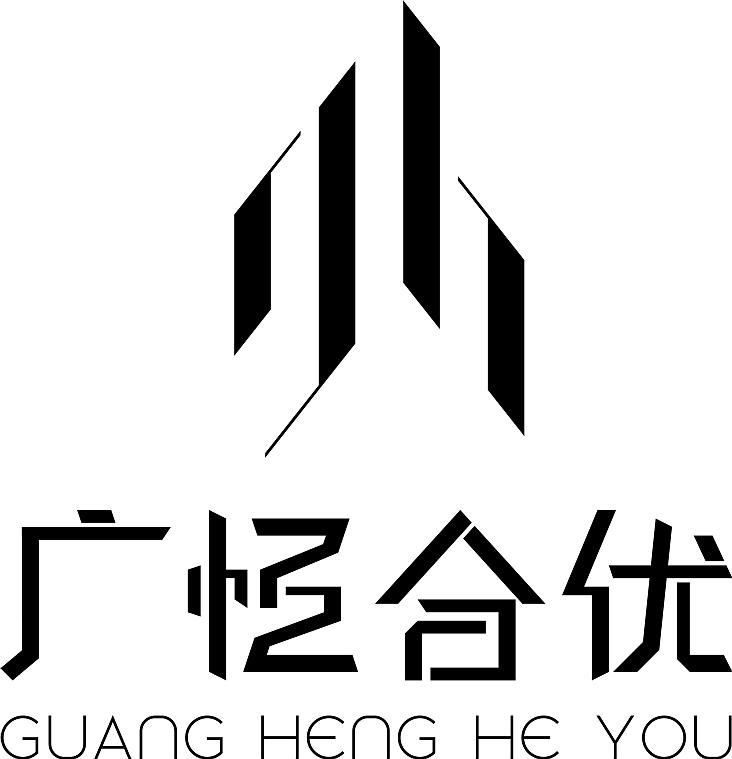 中山市广恒合优科技发展有限公司