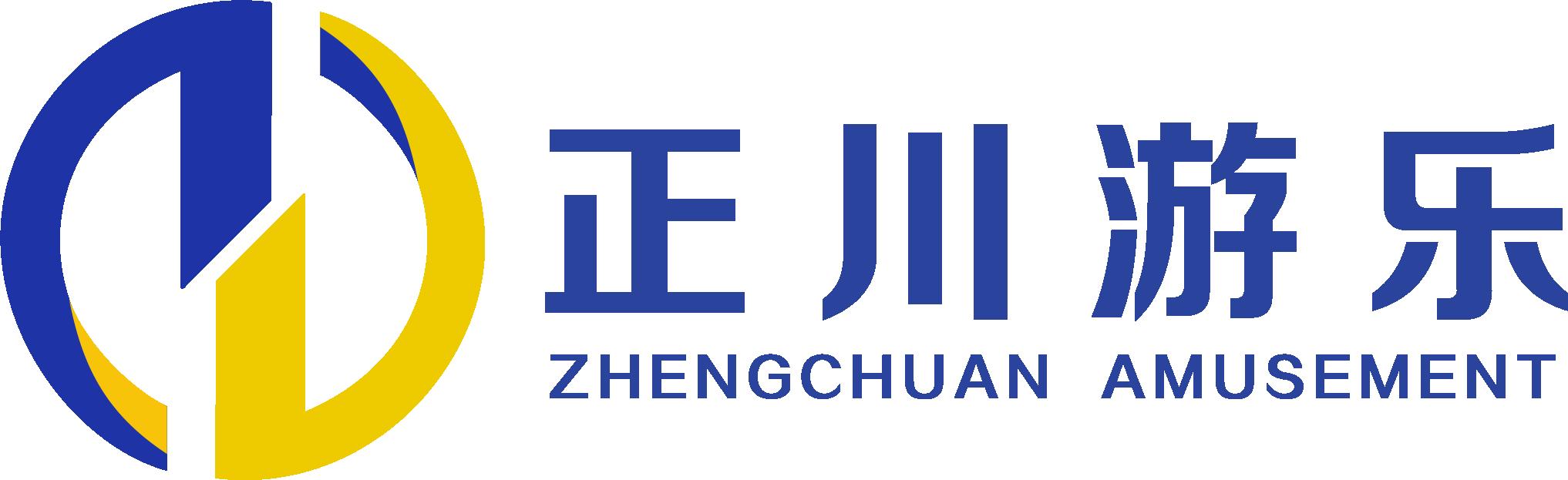 中山市正川游乐设备有限公司(20180110)_国际人才网_job001.cn