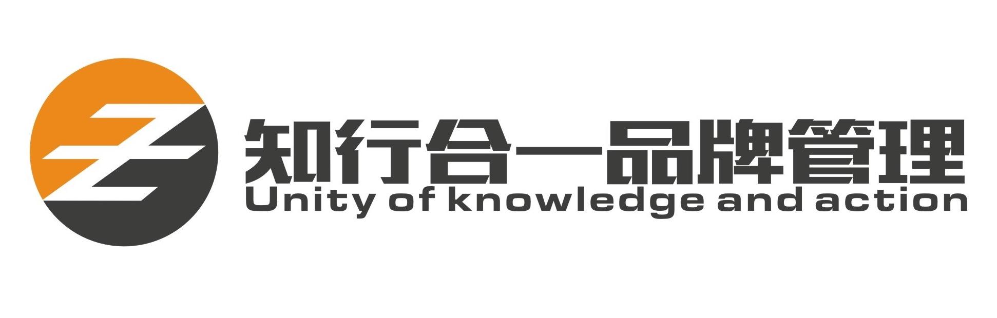 珠海知行合一品牌管理有限公司中山办事处