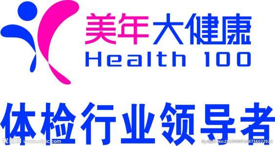 美年大健康产业集团中山分公司