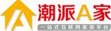 中山市潮派家装饰科技有限公司_国际人才网_job001.cn