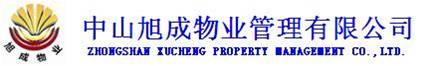 中山旭成物业管理有限公司 _国际人才网_job001.cn