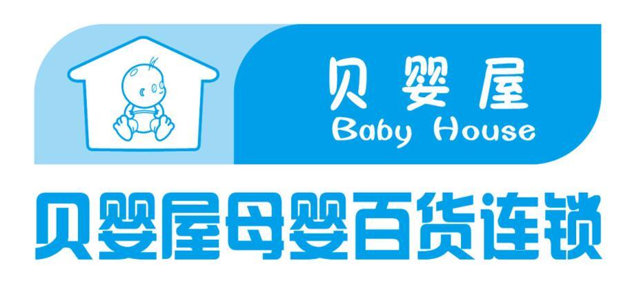 中山市贝婴屋百货有限公司