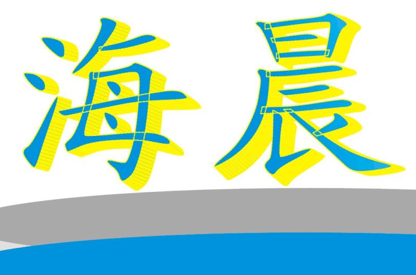 中山市海晨商务有限公司