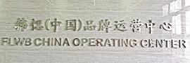 广东瑞邦日化有限公司