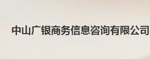 中山广银商务信息咨询有限公司.