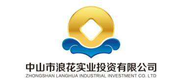 中山市浪花实业投资有限公司_才通国际人才网_job001.cn