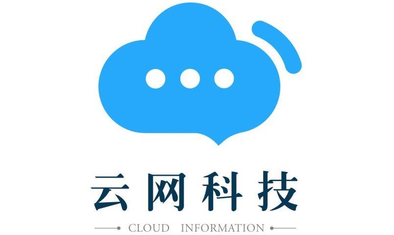中山市云网信息科技有限公司