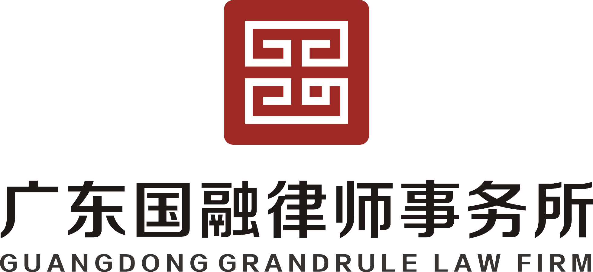 广东国融律师事务所