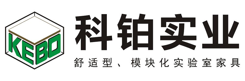 中山市科铂实业有限公司_才通国际人才网_job001.cn