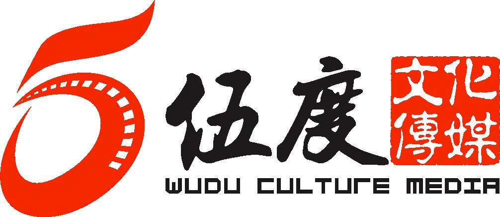 中山市伍度文化传媒有限公司_才通国际人才网_job001.cn