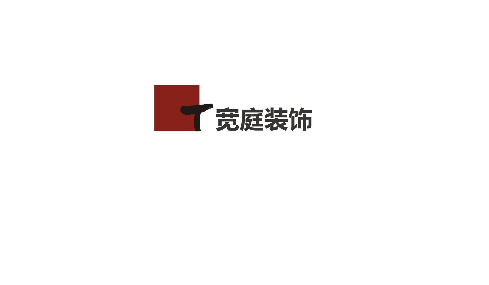 中山市宽庭装饰设计工程有限公司_才通国际人才网_job001.cn