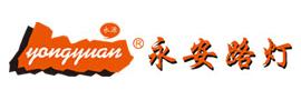 中山市永安路灯有限公司_才通国际人才网_job001.cn