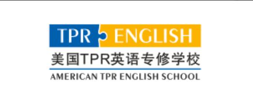 珠海市美国TPR英语专修学校