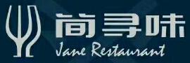 中山市简寻味餐饮管理有限公司
