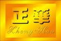 江门市新会正华五金制品有限公司_才通国际人才网_job001.cn