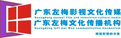 广东左梅影视文化传媒