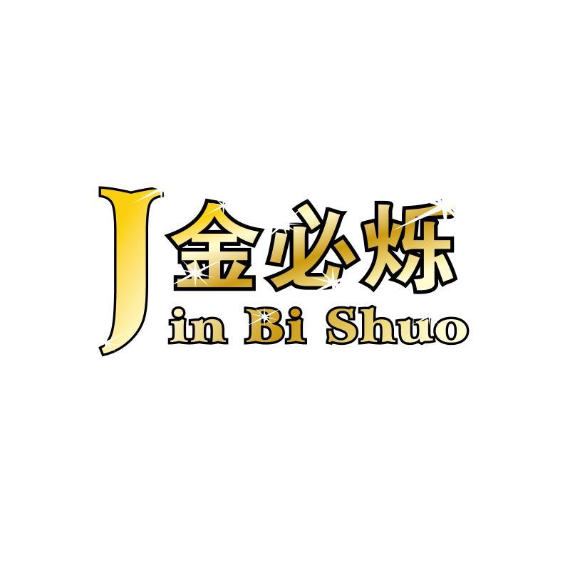 中山市横栏镇金必烁灯饰厂 _国际人才网_job001.cn