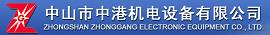 中山市中港机电设备有限公司