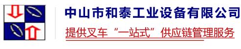 中山市和泰工业设备有限公司 _国际人才网_job001.cn
