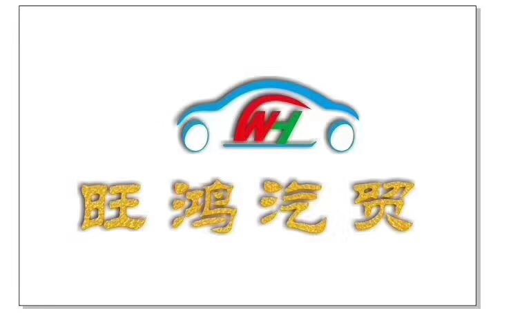 中山市旺鸿汽车贸易有限公司