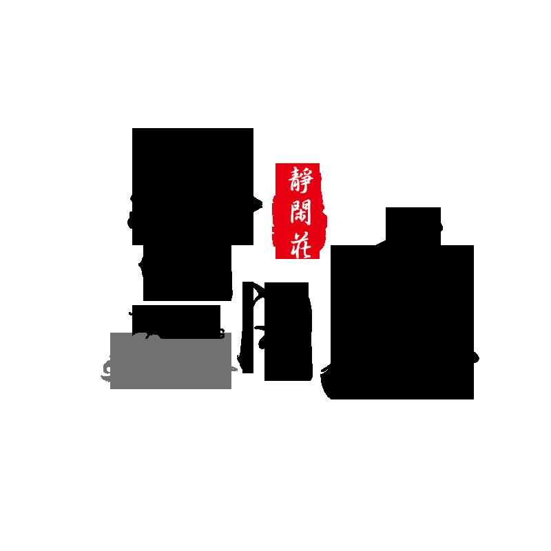 中山盛世静闲庄红木家具有限公司