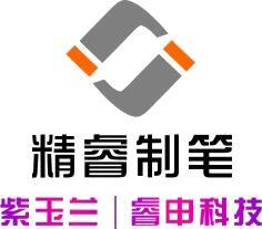中山市精睿塑胶制品有限公司