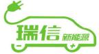 中山市瑞信新能源汽车销售有限公司