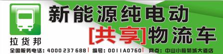 中山市拉货邦新能源汽车服务有限公司
