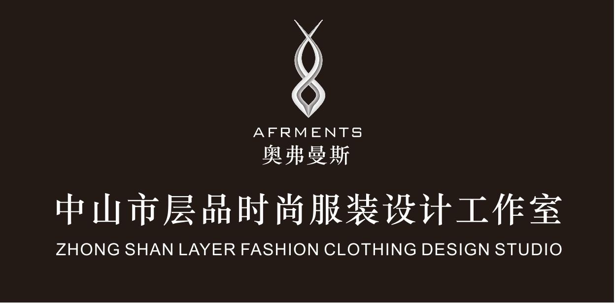 中山市层品时尚服装设计工作室 _才通国际人才网_job001.cn