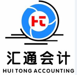 中山市汇通财税事务有限公司.