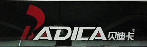 珠海贝迪卡体育用品有限公司