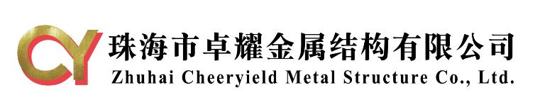 珠海市卓耀金属结构有限公司
