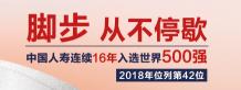 中国人寿保险股份有限公司中山分公司(谭小姐)