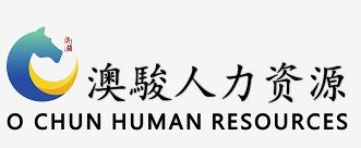 珠海澳骏商务服务有限公司(20180414)