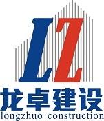珠海龙卓建设有限公司_才通国际人才网_job001.cn